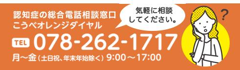 認知症の総合電話相談窓口 こうべオレンジダイヤル 078-262-1717